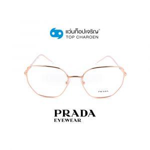 แว่นสายตา PRADA รุ่น PR 60WV สี SVF1O1 ขนาด 55 (กรุ๊ป 155)
