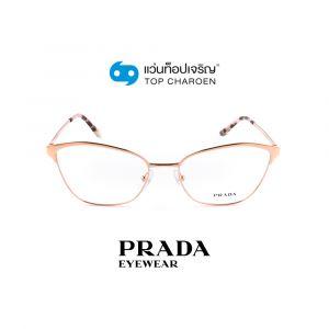 แว่นสายตา PRADA รุ่น PR 62XV สี SVF1O1 ขนาด 54 (กรุ๊ป 155)