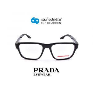 แว่นสายตา PRADA รุ่น PS 04NV สี 1AB1O1 ขนาด 52 (กรุ๊ป 125)
