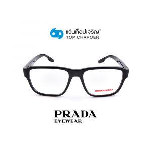 แว่นสายตา PRADA รุ่น PS 04NV สี 1AB1O1 ขนาด 54 (กรุ๊ป 128)