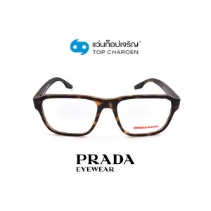 แว่นสายตา PRADA รุ่น PS 04NV สี 5811O1 ขนาด 54 (กรุ๊ป 128)