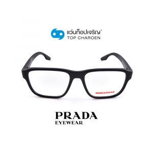 แว่นสายตา PRADA รุ่น PS 04NV สี DG01O1 ขนาด 54 (กรุ๊ป 125)
