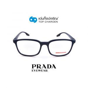 แว่นสายตา PRADA รุ่น PS 05MV สี TFY1O1 ขนาด 55 (กรุ๊ป 125)