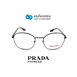 แว่นสายตา PRADA รุ่น PS 51NV สี 1BO1O1 ขนาด 53 (กรุ๊ป 135)