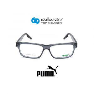แว่นสายตา PUMA รุ่น PU0306O สี 003 ขนาด 56 (กรุ๊ป 89)