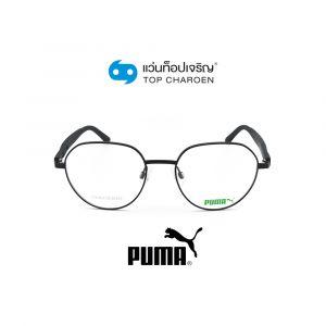 แว่นสายตา PUMA รุ่น PU0329O สี 001 ขนาด 53 (กรุ๊ป 89)