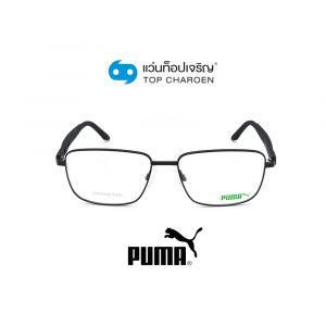 แว่นสายตา PUMA รุ่น PU0331O สี 001 ขนาด 57 (กรุ๊ป 89)