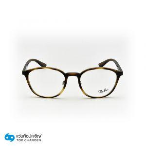 แว่นสายตา RAY-BAN  รุ่น RX7156 สี 2012 ขนาด 53 (กรุ๊ป 89)