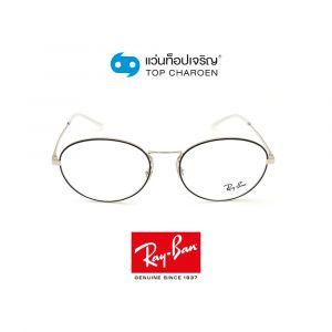 แว่นสายตา RAY-BAN  รุ่น RX6439 สี 2983 ขนาด 54 (กรุ๊ป 98)