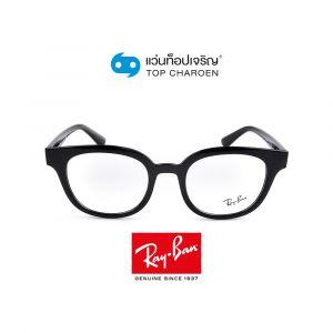 แว่นสายตา RAY-BAN   รุ่น RX4324VF สี 2000 ขนาด 50 (กรุ๊ป 98)