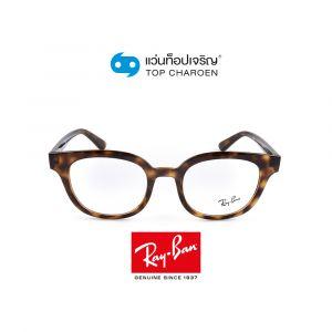 แว่นสายตา RAY-BAN   รุ่น RX4324VF สี 2012 ขนาด 50 (กรุ๊ป 98)