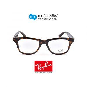 แว่นสายตา RAY-BAN รุ่น RX4640VF สี 2012 ขนาด 52 (กรุ๊ป 89)