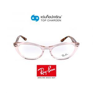 แว่นสายตา RAY-BAN NINA OPTICS  รุ่น RX4314V สี 8080 ขนาด 54 (กรุ๊ป 98)