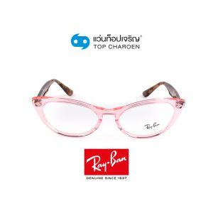 แว่นสายตา RAY-BAN NINA OPTICS  รุ่น RX4314V สี 8081 ขนาด 54 (กรุ๊ป 98)