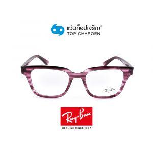 แว่นสายตา RAY-BAN   รุ่น RX4323V สี 8040 ขนาด 51 (กรุ๊ป 98)
