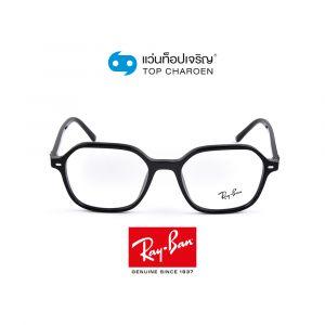 แว่นสายตา RAY-BAN JOHN OPTICS  รุ่น RX5394 สี 2000 ขนาด 51 (กรุ๊ป 98)