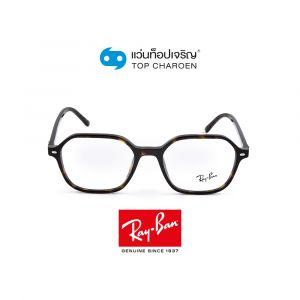 แว่นสายตา RAY-BAN JOHN OPTICS  รุ่น RX5394 สี 2012 ขนาด 51 (กรุ๊ป 98)