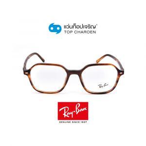 แว่นสายตา RAY-BAN JOHN OPTICS  รุ่น RX5394 สี 2144 ขนาด 51 (กรุ๊ป 98)