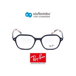 แว่นสายตา RAY-BAN JOHN OPTICS  รุ่น RX5394 สี 8091 ขนาด 51 (กรุ๊ป 98)
