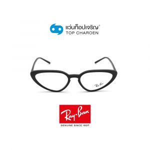แว่นสายตา RAY-BAN  รุ่น RX7188 สี 2000 ขนาด 54 (กรุ๊ป 89)
