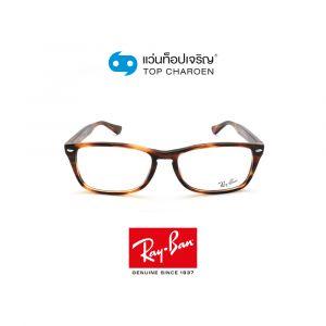 แว่นสายตา RAY-BAN  รุ่น RX5228M สี 2144 ขนาด 56 (กรุ๊ป 95)