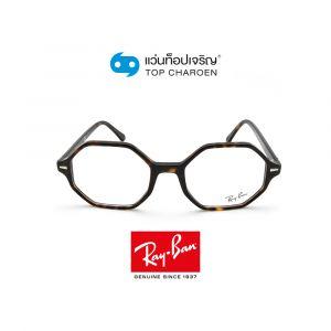 แว่นสายตา RAY-BAN BRITT รุ่น RX5472 สี 2012 ขนาด 52 (กรุ๊ป 98)
