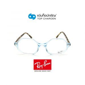แว่นสายตา RAY-BAN BRITT รุ่น RX5472 สี 8082 ขนาด 52 (กรุ๊ป 98)