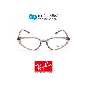 แว่นสายตา RAY-BAN  รุ่น RX7188 สี 8083 ขนาด 54 (กรุ๊ป 89)