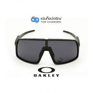 แว่นกันแดด OAKLEY SUTRO (A) รุ่น OO9406A สี 940623 ขนาด 37