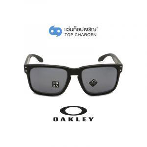 แว่นกันแดด OAKLEY HOLBROOK รุ่น OO9244 สี 924427 ขนาด 56 (กรุ๊ป 98)