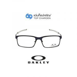 แว่นสายตา OAKLEY  BASE PLANE รุ่น OX3232 สี 323204 ขนาด 52 (กรุ๊ป 108)
