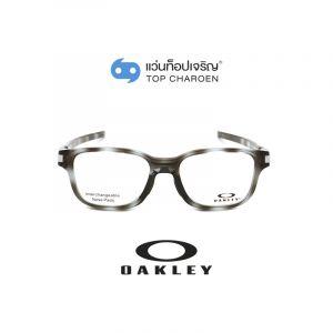 แว่นสายตา OAKLEY LATCH SS รุ่น OX8114 สี 811403 ขนาด 50 (กรุ๊ป 98)
