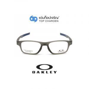แว่นสายตา OAKLEY CROSSLINK HIGH POWER รุ่น OX8117 สี 811703 ขนาด 50 (กรุ๊ป 108)