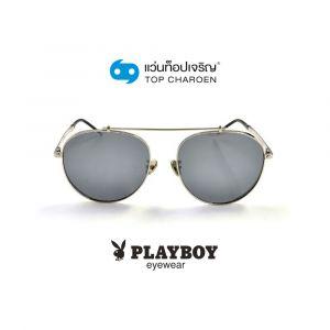 แว่นกันแดด PLAYBOY ผู้ใหญ่ชาย รุ่น PB-21040-C2 (กรุ๊ป 55)