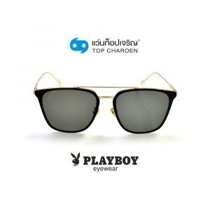 แว่นกันแดด PLAYBOY ผู้ใหญ่ชาย รุ่น PB-91016-C1-1 (กรุ๊ป 55)