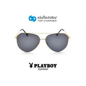 แว่นกันแดด PLAYBOY ผู้ใหญ่ชาย รุ่น PB-8105S-C4 (กรุ๊ป 55)