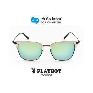 แว่นกันแดด PLAYBOY ผู้ใหญ่ชาย รุ่น PB-21021-B1-1 (กรุ๊ป 59)