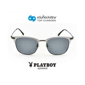 แว่นกันแดด PLAYBOY ผู้ใหญ่ชาย รุ่น PB-21021-C12 (กรุ๊ป 59)