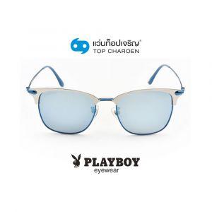 แว่นกันแดด PLAYBOY ผู้ใหญ่ชาย รุ่น PB-21021-C6 (กรุ๊ป 59)