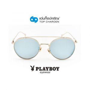 แว่นกันแดด PLAYBOY ผู้ใหญ่ชาย รุ่น PB-21032-C2-2 (กรุ๊ป 59)