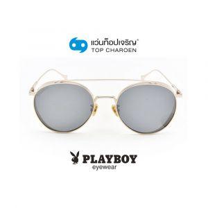 แว่นกันแดด PLAYBOY ผู้ใหญ่ชาย รุ่น PB-21032-C2 (กรุ๊ป 59)