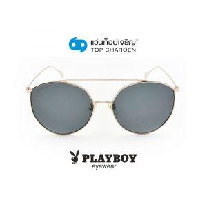 แว่นกันแดด PLAYBOY ผู้ใหญ่ชาย รุ่น PB-21046-C1-2 (กรุ๊ป 59)