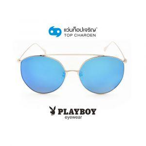 แว่นกันแดด PLAYBOY ผู้ใหญ่ชาย รุ่น PB-21046-C1-3 (กรุ๊ป 59)