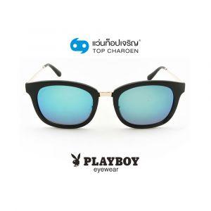 แว่นกันแดด PLAYBOY ผู้ใหญ่ชาย รุ่น PB-23031-C1 (กรุ๊ป 59)