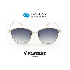 แว่นกันแดด PLAYBOY ผู้ใหญ่ชาย รุ่น PB-91015-C1 (กรุ๊ป 59)