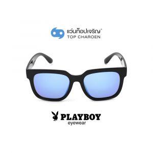 แว่นกันแดด PLAYBOY วัยรุ่น รุ่น PB-8035-C7 (กรุ๊ป 55)