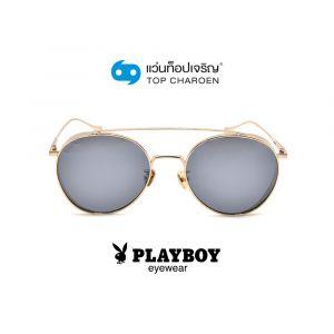 แว่นกันแดด PLAYBOY วัยรุ่นโลหะ รุ่น PB-21032-C2 (กรุ๊ป 65)
