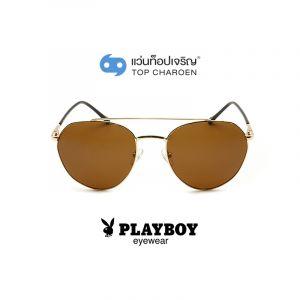 แว่นกันแดด PLAYBOY วัยรุ่น รุ่น PB-8110S-C1 (กรุ๊ป 65)
