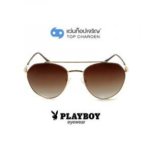 แว่นกันแดด PLAYBOY วัยรุ่น รุ่น PB-8110S-C3 (กรุ๊ป 65)