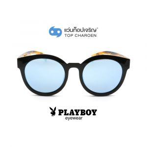 แว่นกันแดด PLAYBOY วัยรุ่น รุ่น PB-8029-C2 (กรุ๊ป 75)